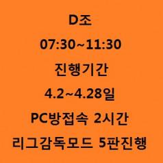 [D조] 3월 2시간 5판진행